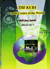 The Ka'ba is the centre of the World - Saad M Al-Marsafy