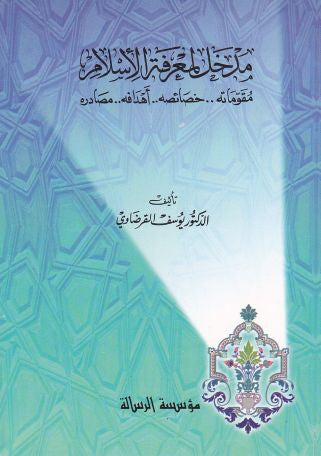 Introduction to Islam - Madkhal lme'refat Al Islam - Yusuf Al Qaradawi
