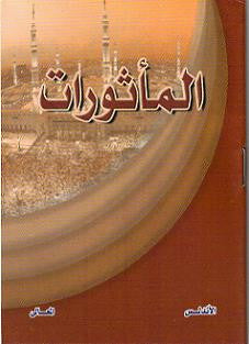 Al Ma'thurat - Arabic Dua Booklet