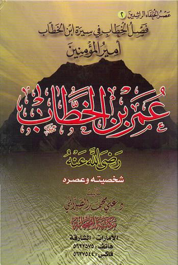 Biography of Omar Ibn Al Khattab - Ali Al Salabi