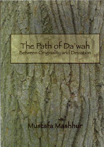 The Path of Da`wah between Originality & Deviation - Mustafa Mashhur