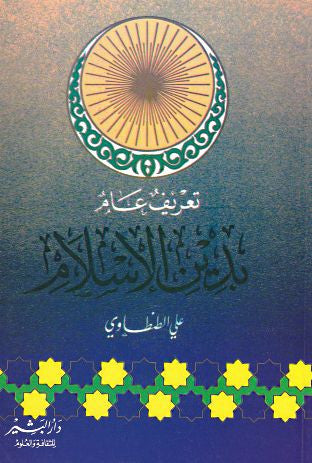 General Introduction to Islam - Sh Ali Tantawi