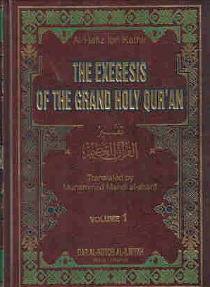 The Exegesis of the Grand Holy Qur'an - Tafsir al-Qur'an al-Azim - (4 Volume Set)  - Ibn Kathir