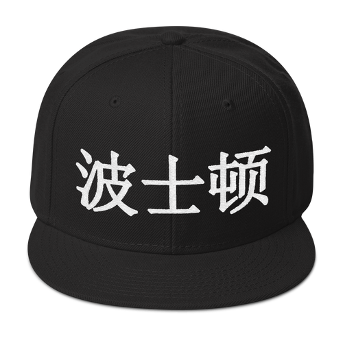 Boston (Traditional Chinese) Snapback Hat