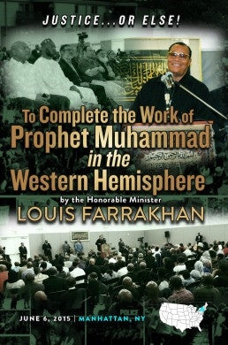 Justice or Else! :To Complete The Work of Prophet Muhammad in The Western Hemisphere (DVD)