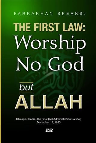 The First Law: Worship No God But Allah: Ramadan Special