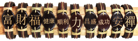 Handmade Leather bracelet with laser engraved wood bead- Chinese Character set 2 - Atlas Goods