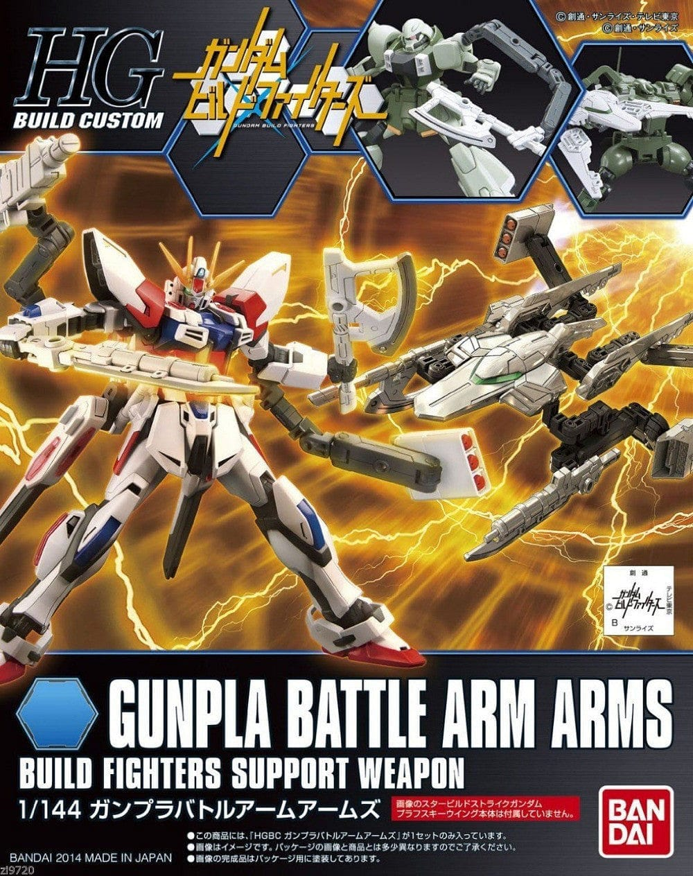 186526 1/144 Gunpla Battle Arm Arms Build Fighters Support Weapon HG #10 - RUI YONG HOBBY