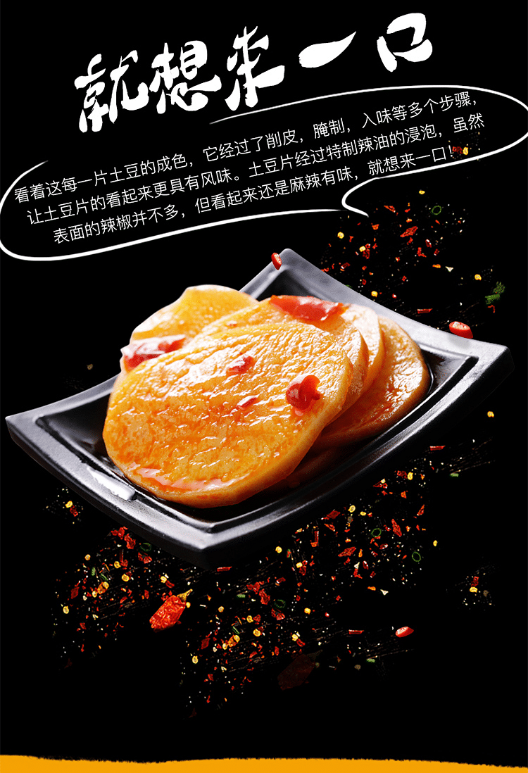卫龙 麻辣土豆片 200g, WeiLong Spicy Potato Chips 200g
