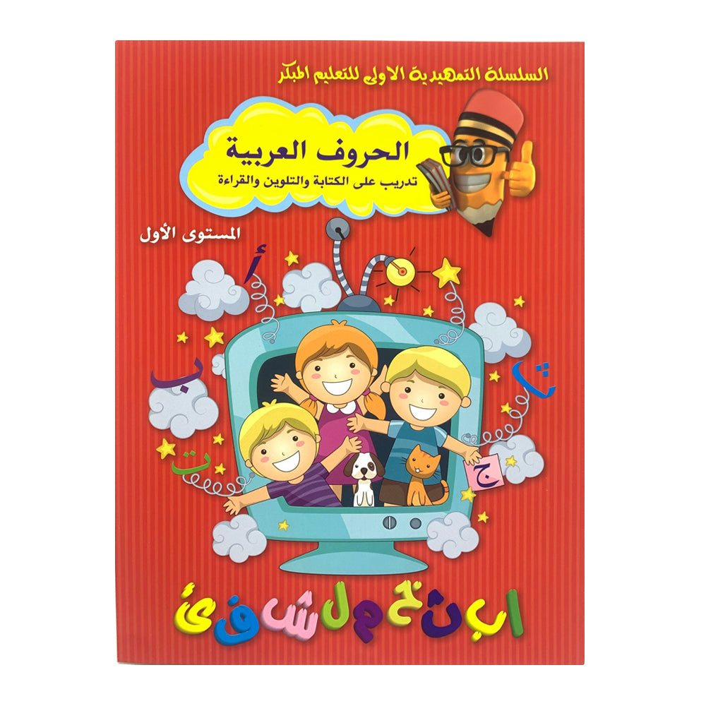 Arabic Letters Writing Work Book, Level 1 Early Learning