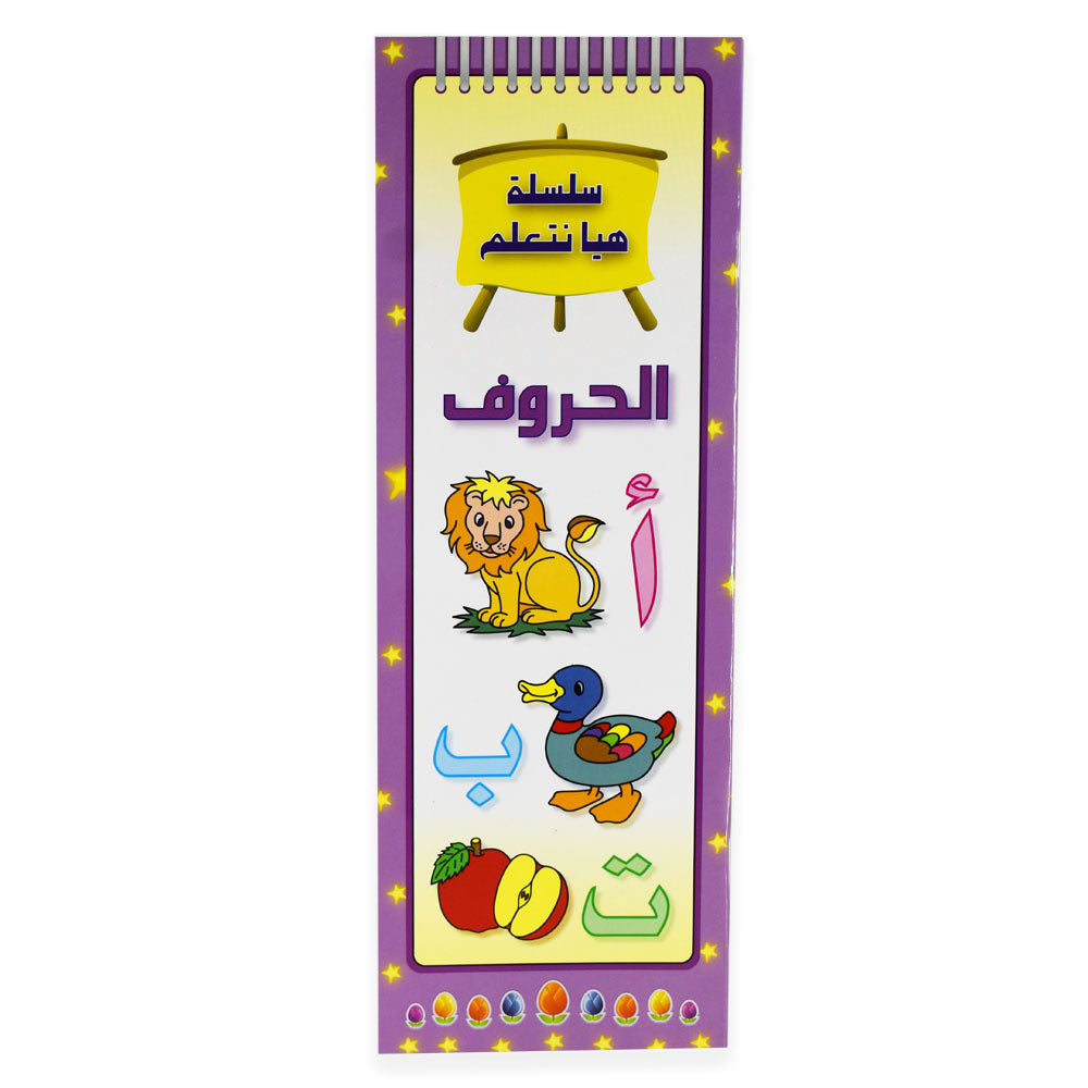 Let's Learn Arabic Alphabets