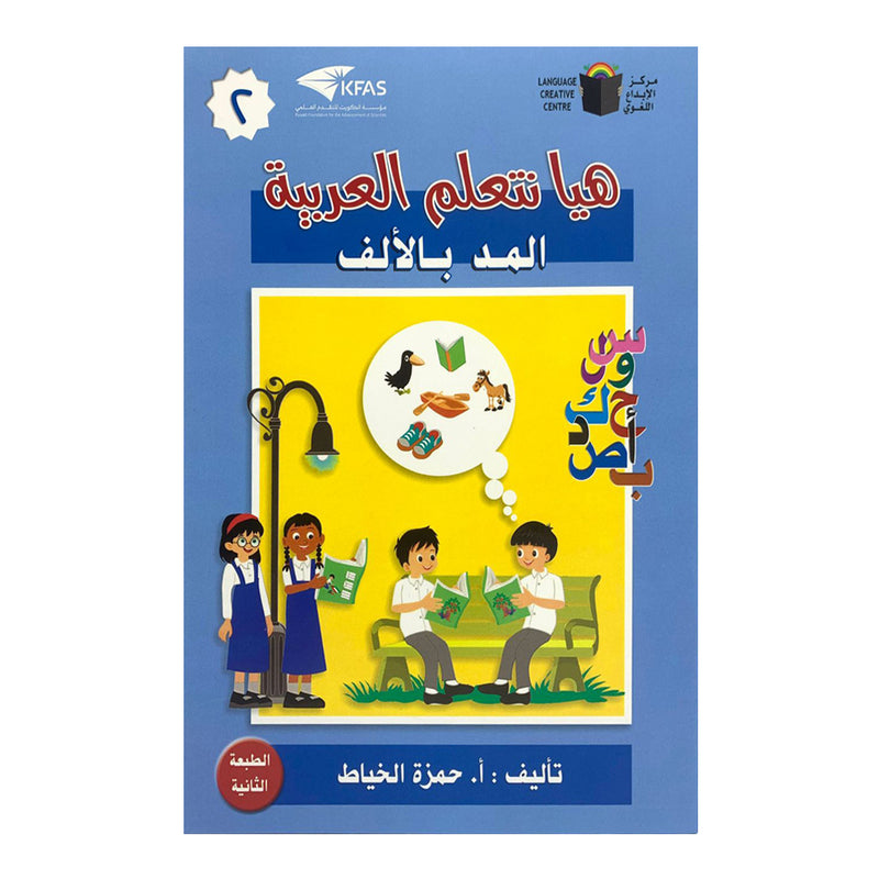 Let's Learn Arabic, Hamza AlKhayat