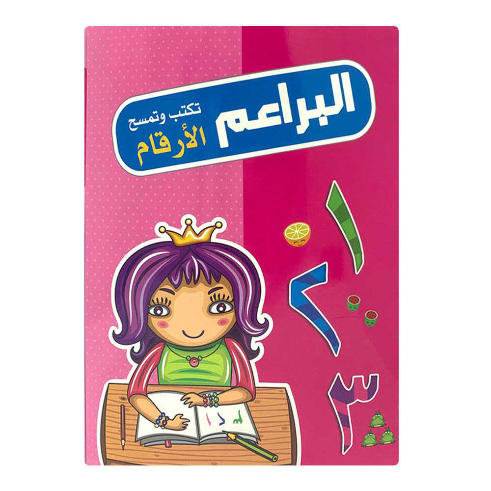 Write and Wipe - Arabic Numbers