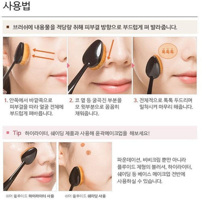 MISSHA Professional Oval Make Up Brush