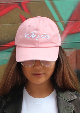 Vat De Fak Dad Hat