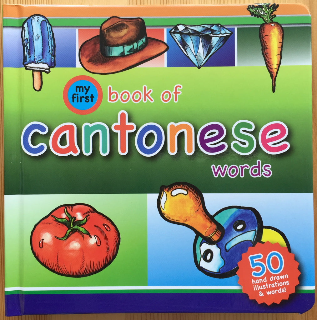 My First Book of Cantonese Words - owlreadersclub