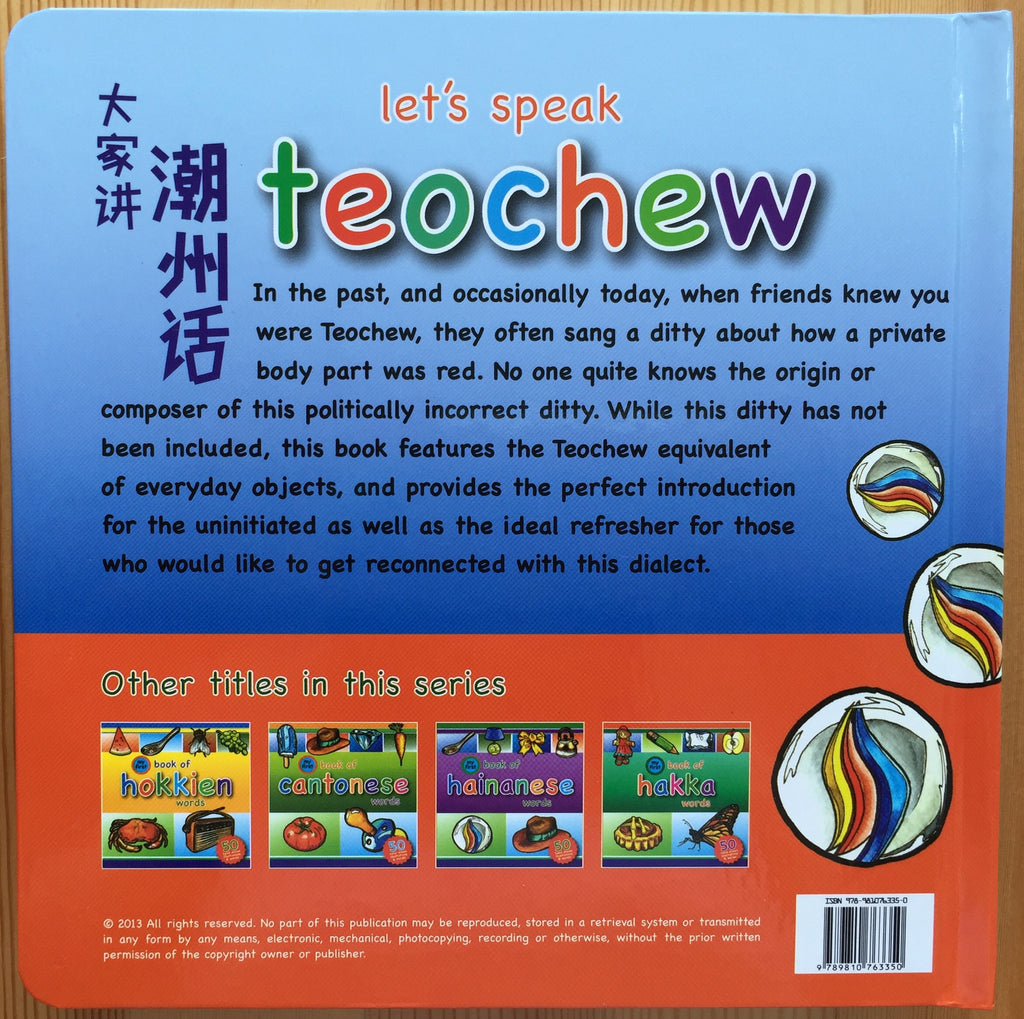 My first book of Teochew words - owlreadersclub