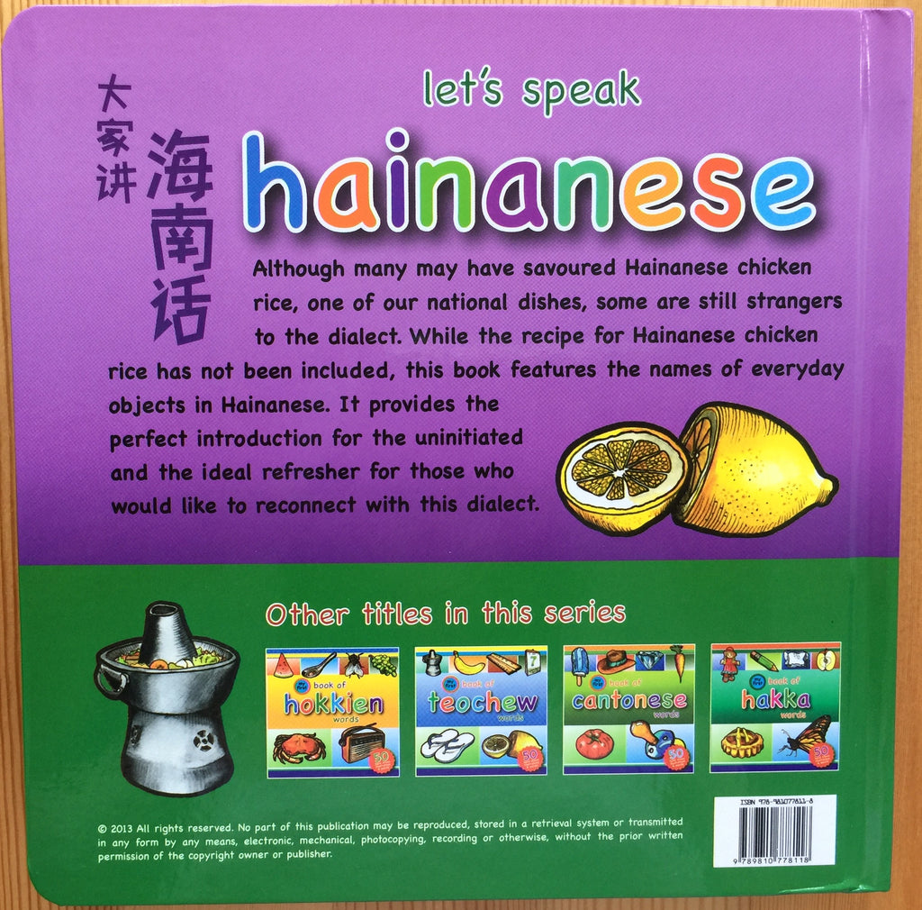 My First Book of Hainanese Words - owlreadersclub