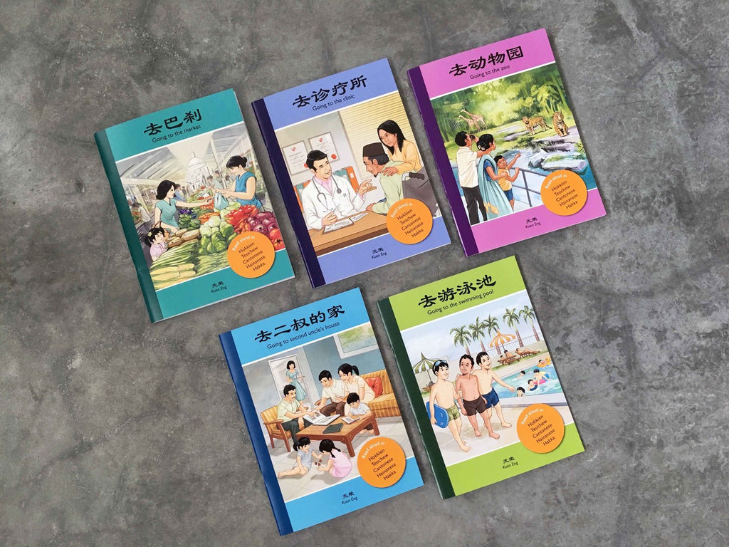 My First Set of Dialect Storybooks