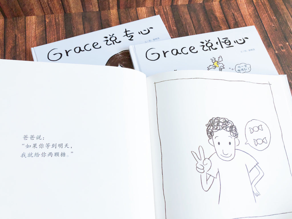 Grace 说 系列 (Complete volume of 3)