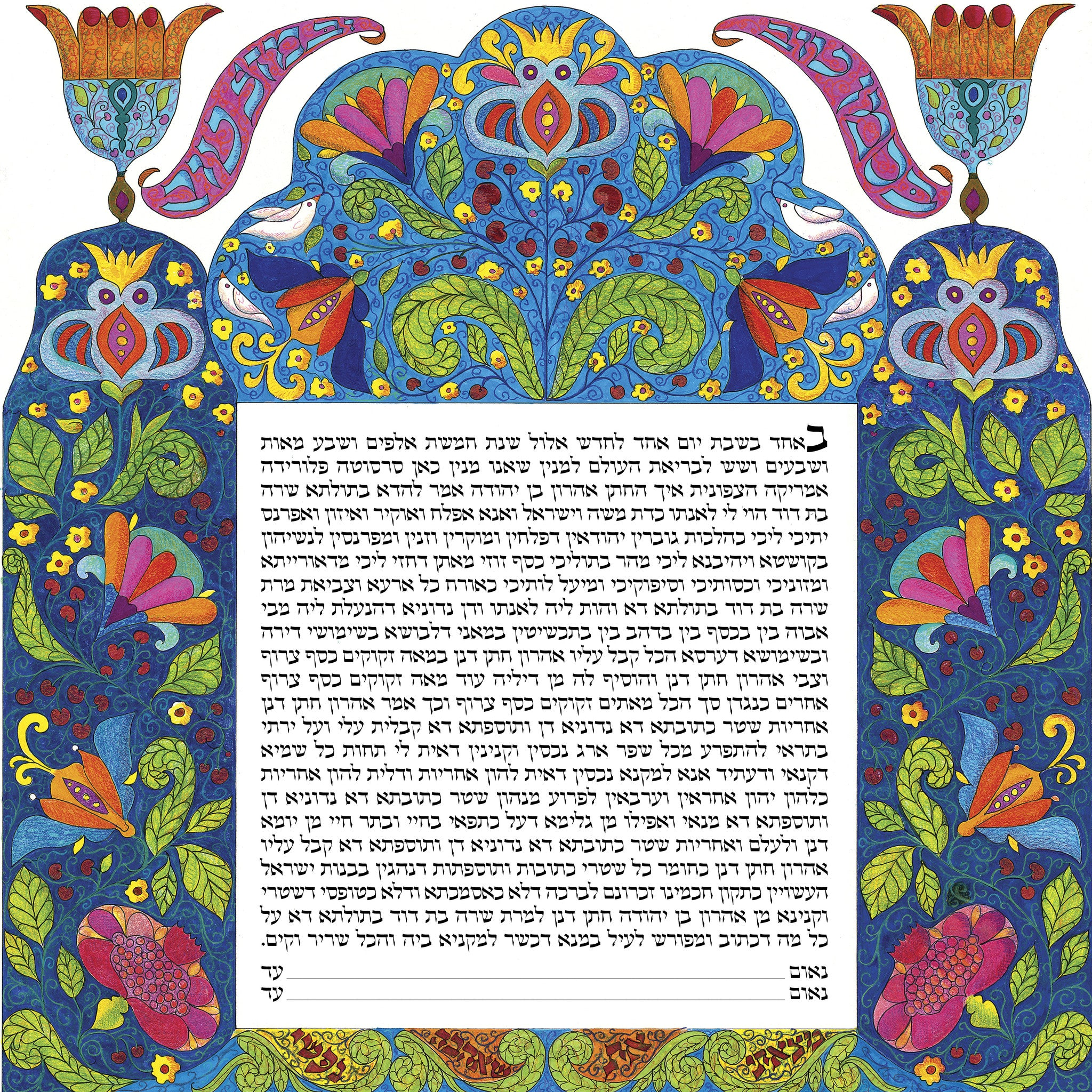 Folk Art- Mazel Tov