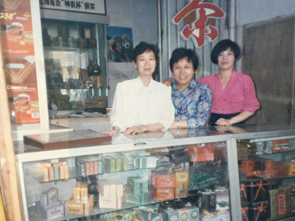Our tea shop in China from the 1970's