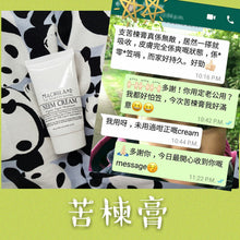 苦楝膏 Neem Super Cream - Machuland hk