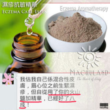 有機濕疹抗敏精華 - 成人 Organic Eczema Care Essence - Adult - Machuland hk