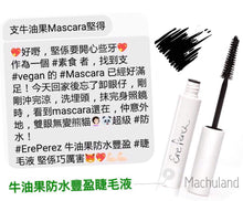 Ere Perez 牛油果防水豐盈睫毛液 Volumising Waterproof Mascara (VEGAN) - Machuland hk