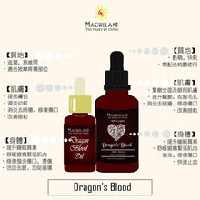 龍血油 Dragon Blood Oil