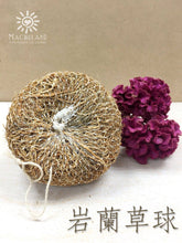 岩蘭草球 Vetiver Ball - Machuland hk