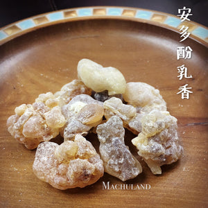 原粒阿曼乳香沒藥 Oman Frankincense and Myrrh Resin - Machuland hk