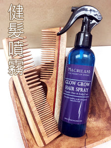 健髮噴霧 Glow Grow Hair Spray - Machuland hk