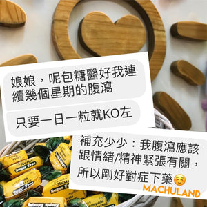 黃連樹脂拖肥軟糖[無糖]Mastic Toffee Candy [SUGAR FREE] - Machuland hk