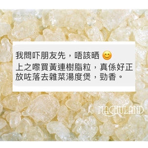 黃連樹脂粉 Mastic Gum Powder - Machuland hk