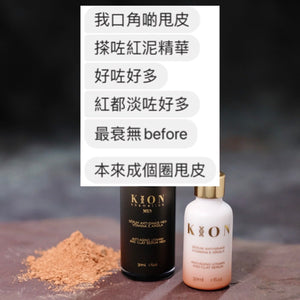 KION 岩紅泥DNA修復精華 Serum Antissinais
