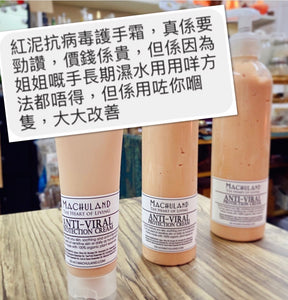 紅泥抗病毒護手霜 Anti-viral Protection Cream - Machuland hk