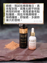 KION 岩紅泥DNA修復精華 - 男士配方 Serum Antissinais Men - Machuland hk