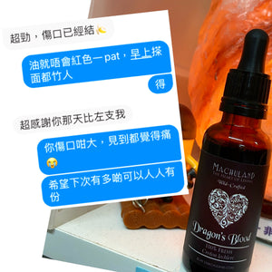 龍血精華液 Dragon's Blood Essence - Machuland hk