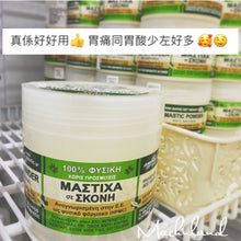 黃連樹脂粒 Mastic Gum Resin - Machuland hk