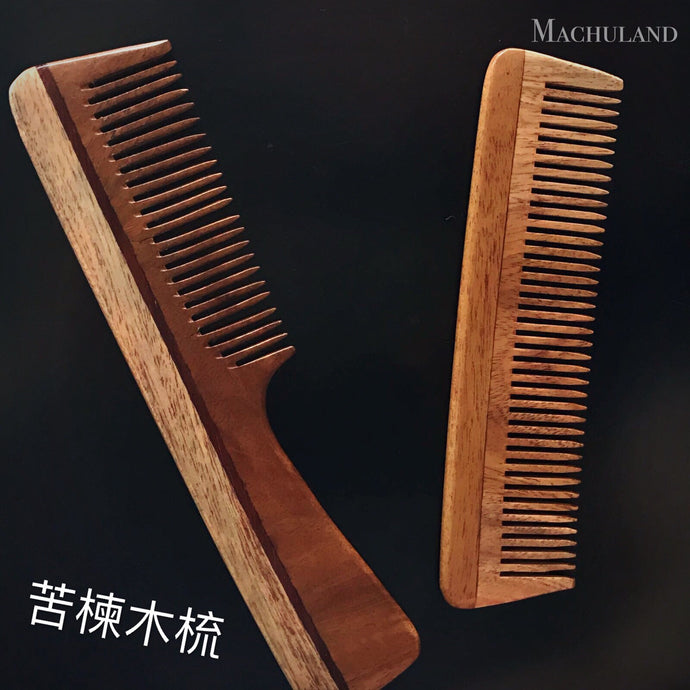 苦楝木梳 Neem Wood Comb - Machuland hk