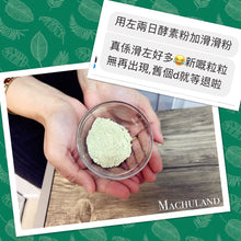 滑滑沐浴粉 Nourishing Bath Powder - Machuland hk