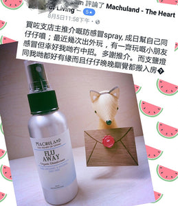 抗菌抗流感噴霧 Flu Away Spray - Machuland hk