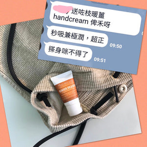 暖薑甜橙潤膚霜 Ginger Orange Organic Hand Cream - Machuland hk