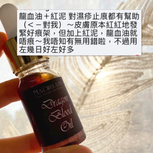 龍血油 Dragon Blood Oil - Machuland hk