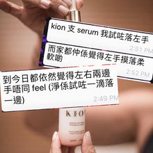 KION 岩紅泥DNA修復精華 Serum Antissinais - Machuland hk