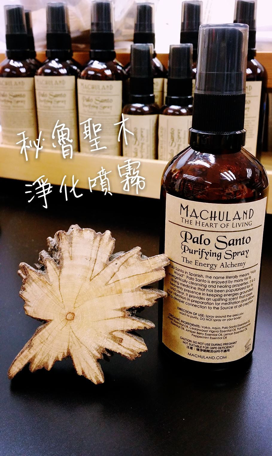 秘魯聖木淨化噴霧 Palo Santo Purifying Spray - Machuland hk