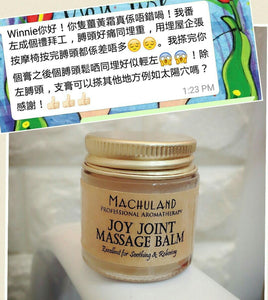 薑黃袪濕消炎按摩霜 Joy Joint Massage Balm - Machuland hk