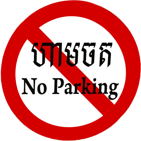 No Parking in Cambodia 14″ x 14″ (Round)