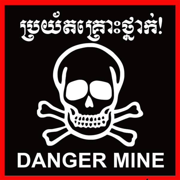 "Land Mine Sign (Cambodian) 12"" x 12"""